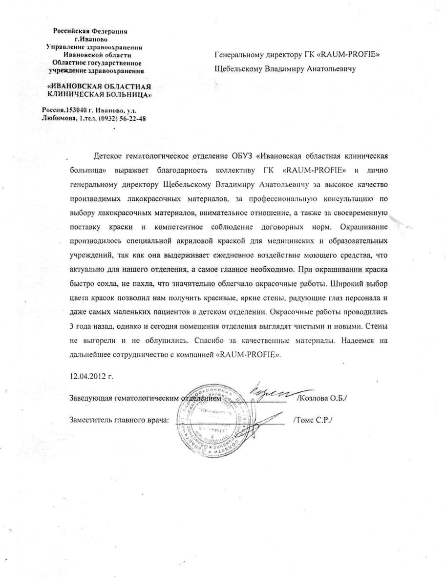 "Letter of thanks from ""Ivanovo regional clinical hospital"" for the quality of the produced paints and varnishes"