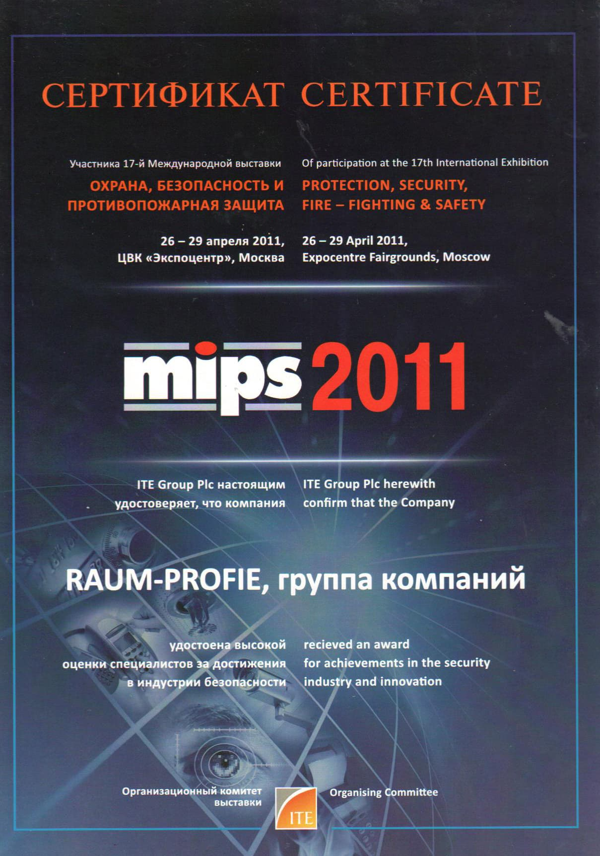 "Certificate of participant of the 17th international exhibition ""Protection, Safety and Fire protection MIPS"" 2011"