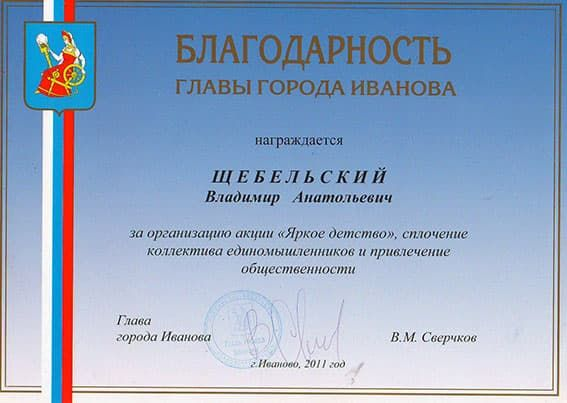 "Gratitude of the head of the city of Ivanovo for the organization of the campaign ""the Bright child"", 2011"