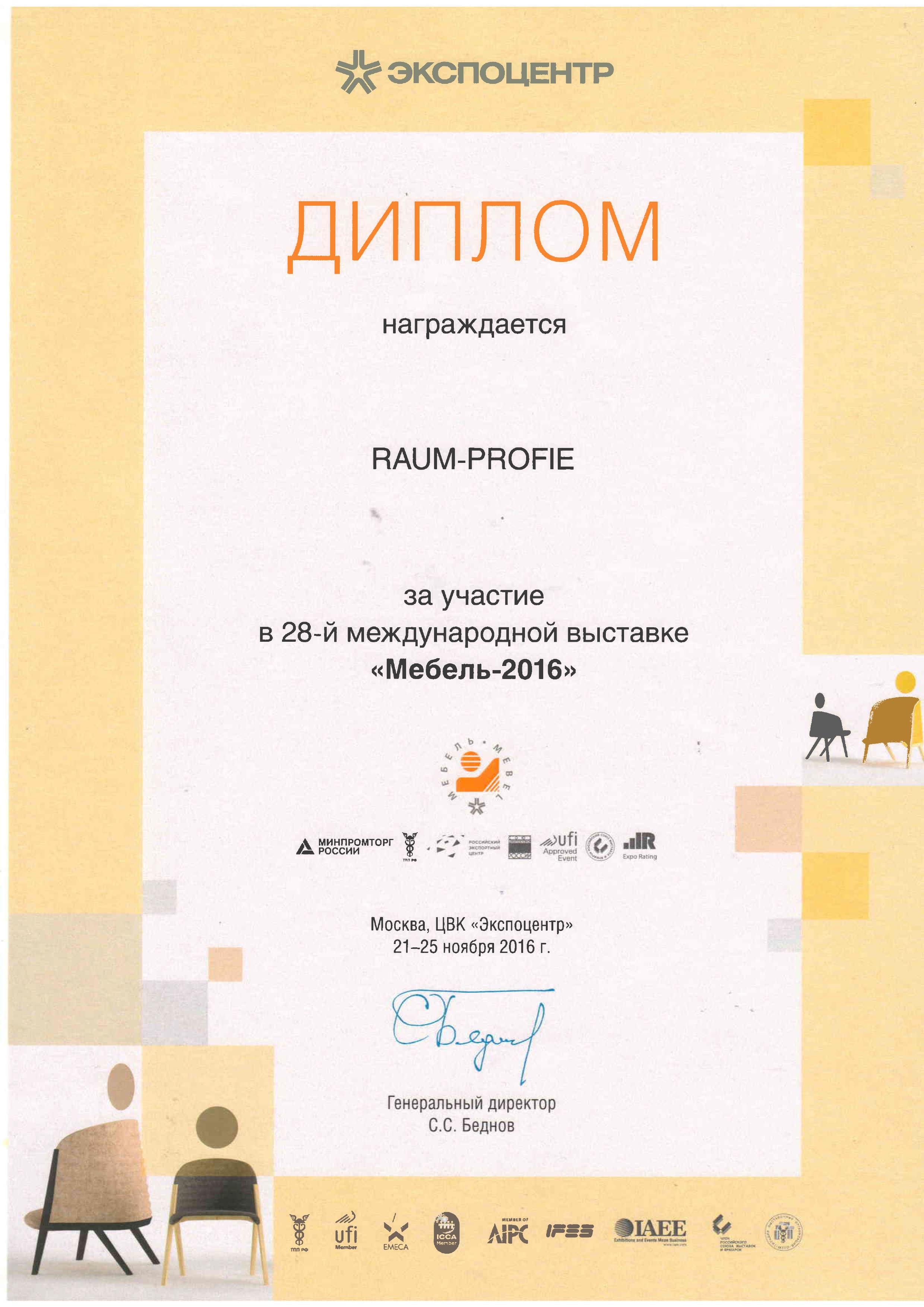 Diploma for active participation in the 28th international exhibition «Mebel-2016»