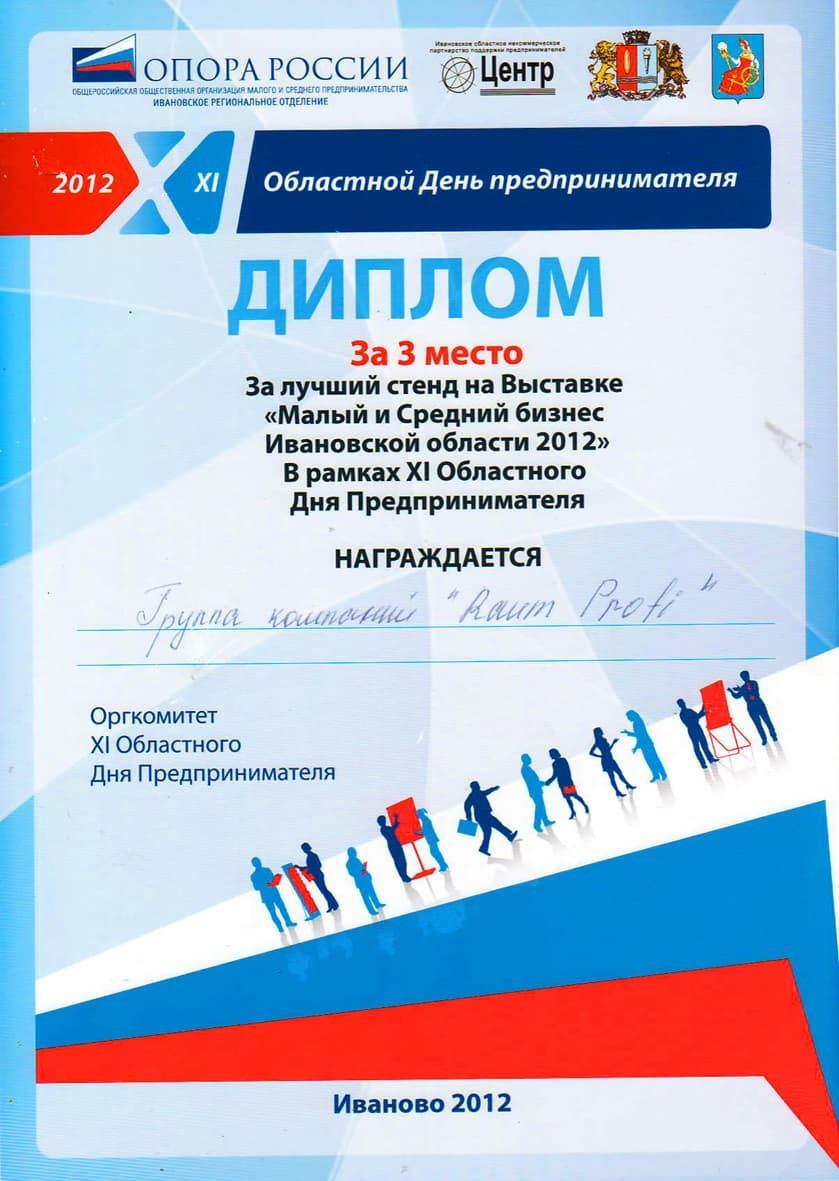 Diploma for the 3rd place for the best stand At the exhibition «Small and Medium business of Ivanovo region-2012»