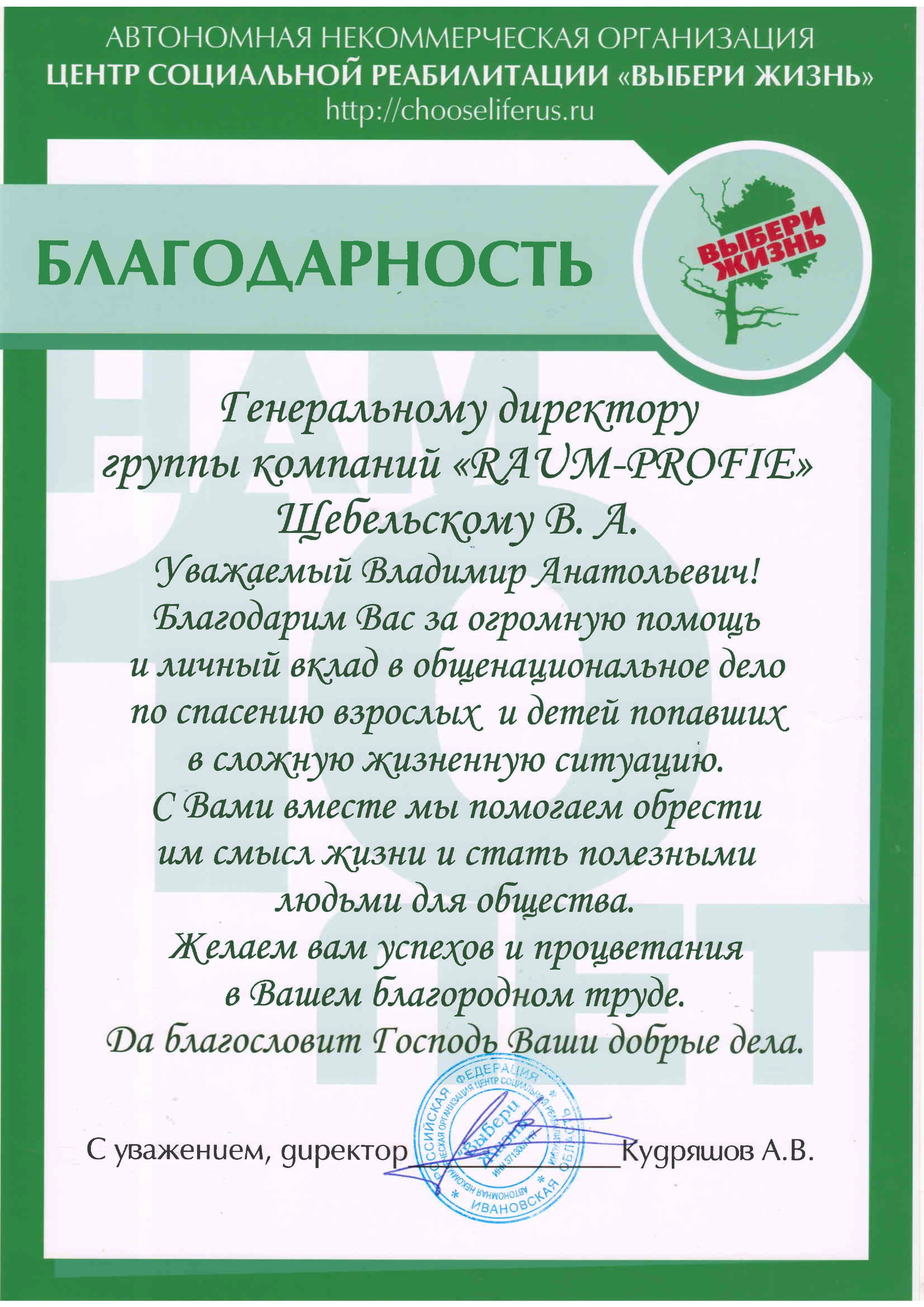 Thanks for the help to the center of social rehabilitation «Choose life»
