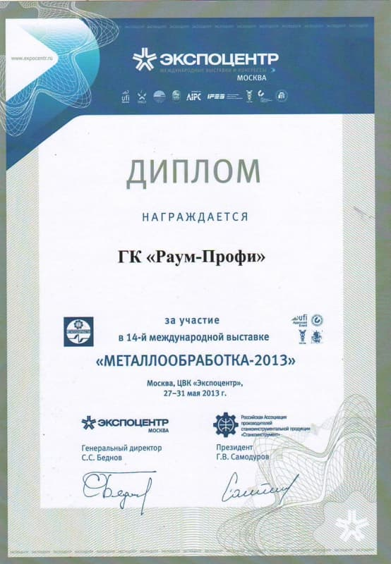 Diploma for participation in the fourteenth international exhibition «Metalworking-2013»