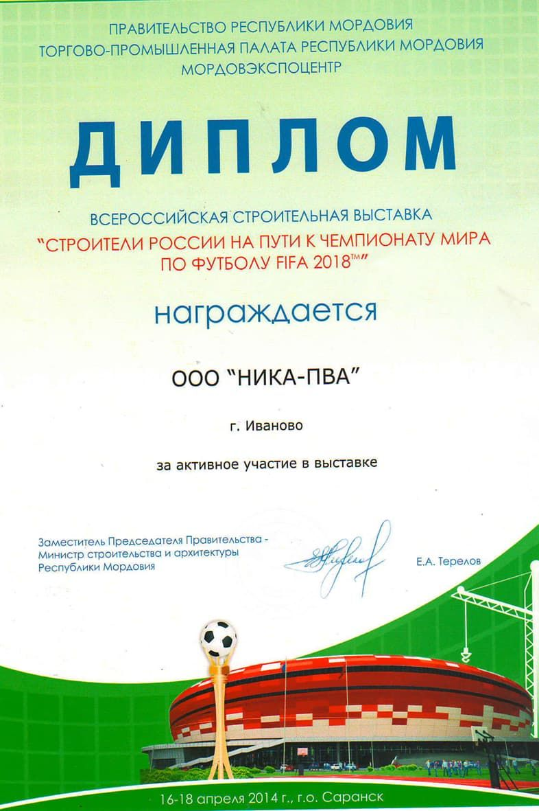 "Diploma for active participation in the exhibition ""Builders of Russia on the way to the FIFA world Cup 2018"", 2014"