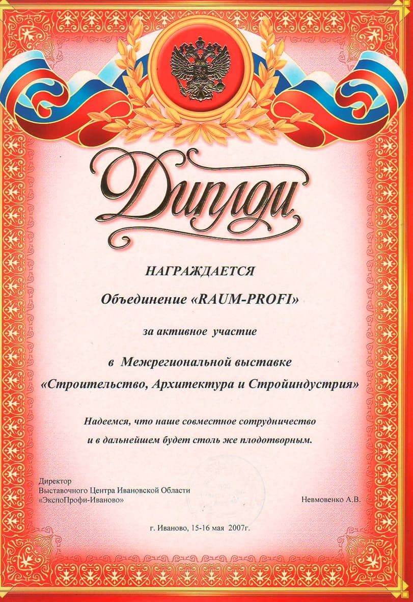 "Diploma for active participation in the interregional exhibition ""Construction, architecture and construction industry"", 2007"