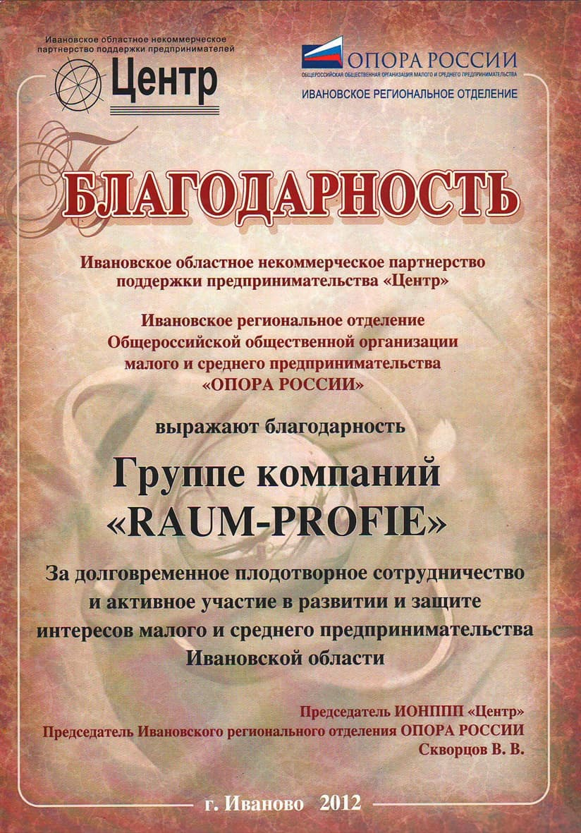 Gratitude for active participation in the development and protection of the interests of small and medium-sized businesses of the Ivanovo region