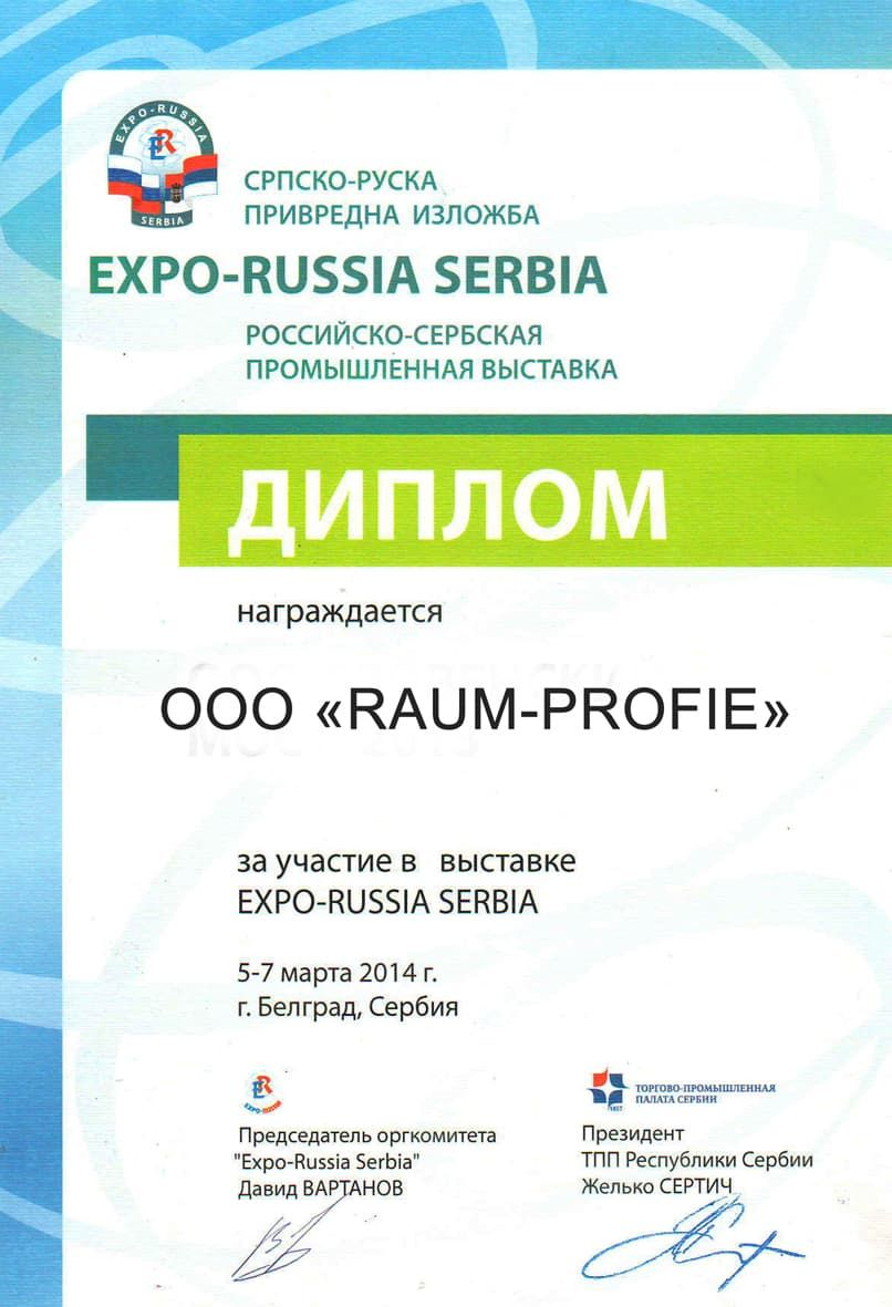 "Diploma for participation in the exhibition ""EXPO-RUSSIA SERBIA"", 2014"
