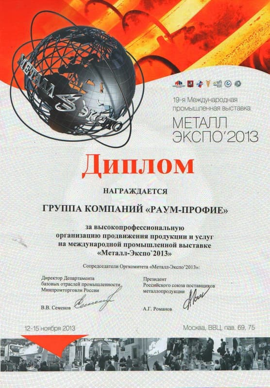 Diploma for highly professional organization of product promotion at the exhibition «Metal-Expo 2013»